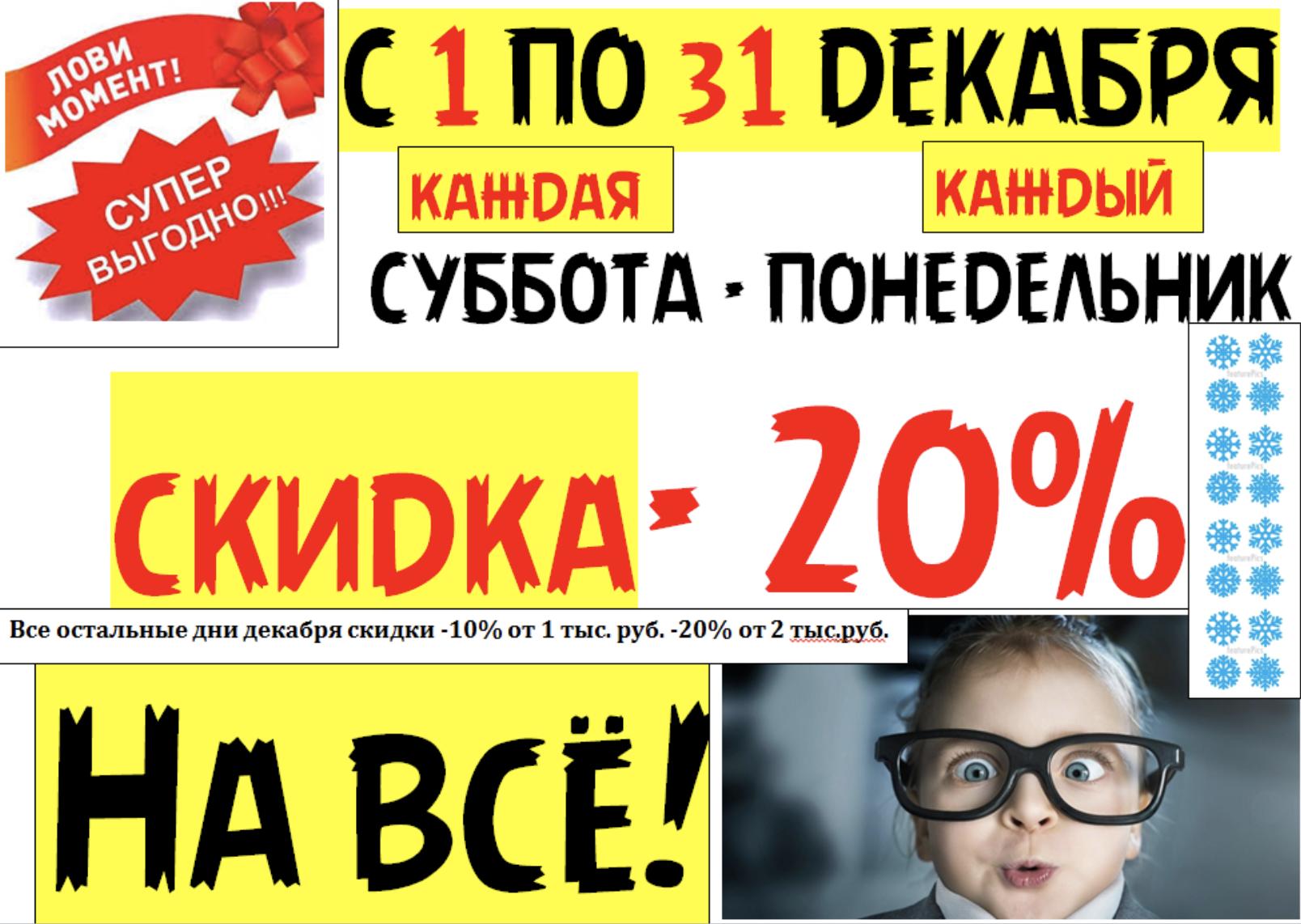 Snimok_ekrana_2020-12-12_v_16